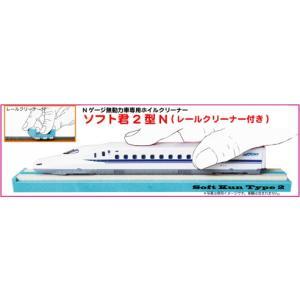 津川洋行 12506 ソフト君2型N (レールクリーナー付) N|minato-m
