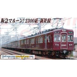 A8486 阪急電鉄 2300系 冷房 新社紋 分割編成 増結3両セット マイクロエース Nゲージ|minato-m