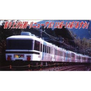 A9742 12系・14系 和風客車 あすか リニューアル 7両セット マイクロエース Nゲージ|minato-m