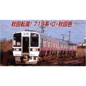 A8149 719系-0・秋田色 4両セット マイクロエース Nゲージ|minato-m