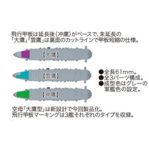 フジミ模型 FUJIMI  1/3000 軍艦17 海上護衛戦空母艦隊 大鷹型/武蔵/阿賀野/明石/彩色済み艦載機付き