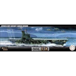 艦NX8 日本海軍航空母艦 信濃 フジミ 1/700艦NEXTシリーズ プラモデル