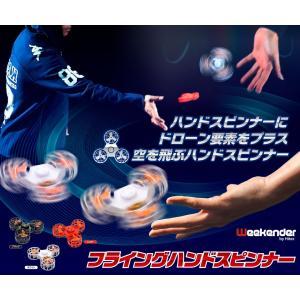フライングハンドスピンナー レッド HP100-0003 ハイテックマルチプレックスジャパン ウィークエンダー|minato-m