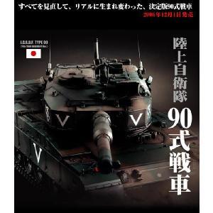 東京マルイ1/24 RCバトルタンク 90式戦車|minato-m