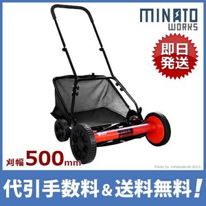 ミナト 手押し芝刈り機 LMA-500 (リール式5枚刃/刈幅500mm) [手動 芝刈機 モアー 草刈機](lma-500) [r10][s30] minato-works