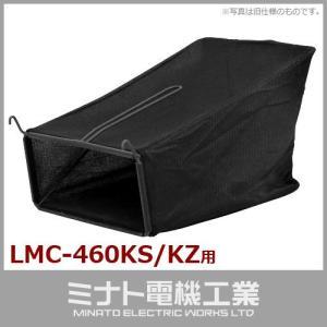 エンジン芝刈り機LMC-460K用交換パーツ 『集草バッグ』 (フレーム無し・替えネットのみ) 【対応機種:LMC-460KS/LMC-460KZ】(lmc-460k-bag) [r11][s11] minato-works