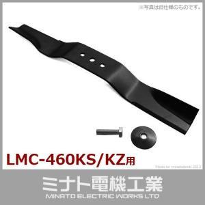 エンジン芝刈り機LMC-460K用交換パーツ 『バーナイフ+専用留めボルトセット』 【対応機種:LMC-460KS/LMC-460KZ】(lmc-460k-knf) [r11][s11] minato-works