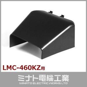 エンジン芝刈り機LMC-460K用交換パーツ 『横排出シューター』 【対応機種:LMC-460KZ】 [r11][s11] minato-works