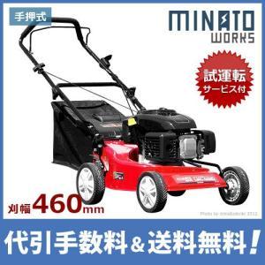 ミナトワークス エンジン芝刈り機 LMC-460KS (手押し式/刈幅460mm/KOHLERエンジン搭載) [エンジン式 芝刈機 草刈機 草刈り機] [r11][s80] minato-works