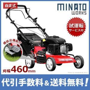ミナトワークス エンジン芝刈り機 LMC-460KZ (自走式/刈幅460mm/横排出機能付き/KOHLERエンジン搭載) [芝刈機] [r11][s80] minato-works
