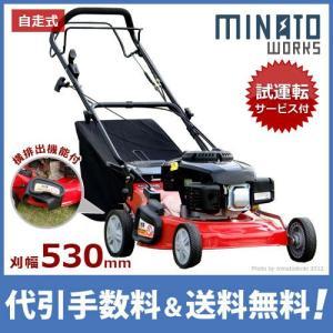 ミナト エンジン芝刈り機 LMC-530KZ (自走式/刈幅530mm/4.5馬力/横排出機能付き) [エンジン式 芝刈機 草刈機 草刈り機] [r11][s80] minato-works