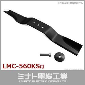 エンジン芝刈り機LMC-560KS用交換パーツ 『バーナイフ+専用留めボルトセット』 【対応機種:LMC-560KS】(lmc-560-knf) [r11][s11] minato-works