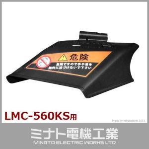 エンジン芝刈り機LMC-560KS用交換パーツ 『横排出シューター』 【対応機種:LMC-560KS】(lmc-560-sht) [r11][s11] minato-works