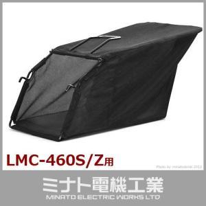 エンジン芝刈り機LMC-460用交換パーツ 『集草バッグ』 (フレーム無し・替えネットのみ) 【対応機種:LMC-460S/LMC-460Z】(lmc-rpr1) [r11][s11] minato-works