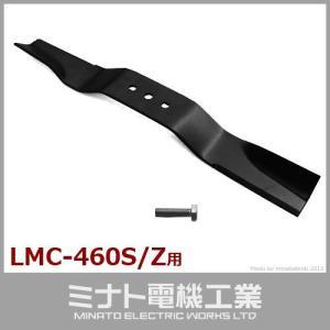 エンジン芝刈り機LMC-460用交換パーツ 『バーナイフ+専用留めボルトセット』 【対応機種:LMC-460S/LMC-460Z】(lmc-rpr3) [r11][s11] minato-works