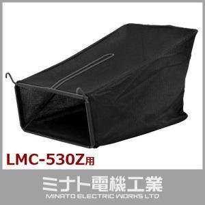 エンジン芝刈り機LMC-530用交換パーツ 『集草バッグ』 (フレーム無し・替えネットのみ) 【対応機種:LMC-530Z】(lmc-rpr4) [r11][s11] minato-works