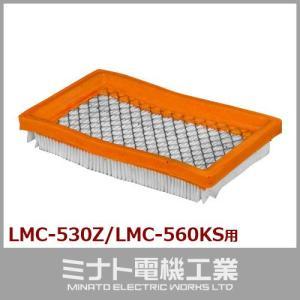 エンジン芝刈り機LMC-530/560用交換パーツ 『エアフィルター』 【対応機種:LMC-530Z/LMC-560KS】(lmc-rpr5) [r11][s11] minato-works