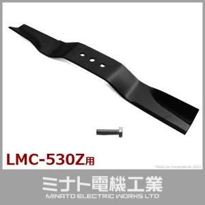 エンジン芝刈り機LMC-530用交換パーツ 『バーナイフ+専用留めボルトセット』 【対応機種:LMC-530Z】(lmc-rpr6) [r11][s11] minato-works