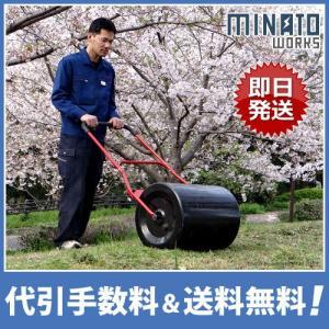 ミナト 芝生用 鎮圧ローラー MGR-480 (手押し式/巾480mm) [芝刈り機とご一緒に! 芝 沈圧ローラー] [r10][s20] minato-works