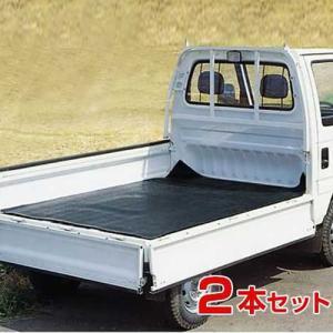 軽トラック用 荷台ゴムマット 《2本セット》 (201cm×140cm×5mm) [軽トラ 荷台マット トラックマット]|minatodenki