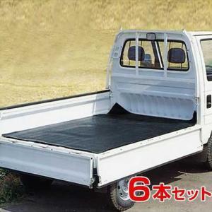 軽トラック用 荷台ゴムマット 《6本セット》 (201cm×140cm×5mm) [軽トラ 荷台マットトラックマット]|minatodenki