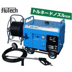 フルテック 防音型エンジン高圧洗浄機 GB160 《トルネードノズル+30m高圧ホースリール付セット》 [エンジン 高圧洗浄]|minatodenki