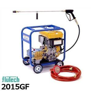 フルテック 高圧洗浄機 2015GF (高圧ホース30m付/ガソリンエンジン式)|minatodenki