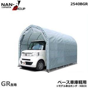 パイプ車庫 2540B-GR (グレイユー/軽用/角パイプベース式) [南栄工業 ナンエイ パイプ倉庫]|minatodenki