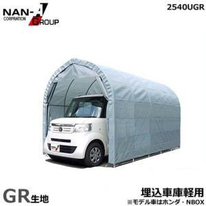 パイプ車庫 2540U-GR (グレイユー/軽用/埋め込み式) [南栄工業 ナンエイ パイプ倉庫]|minatodenki
