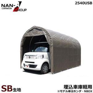 パイプ車庫 2540U-SB (スーパーブラウン/軽用/埋め込み式) [南栄工業 ナンエイ パイプ倉庫]|minatodenki
