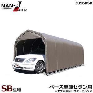 パイプ車庫 3056B-SB (スーパーブラウン/セダン用/角パイプベース式) [南栄工業 ナンエイ パイプ倉庫]|minatodenki