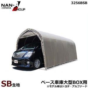 パイプ車庫 3256B-SB (スーパーブラウン/大型BOX用/角パイプベース式) [南栄工業 ナンエイ パイプ倉庫]|minatodenki