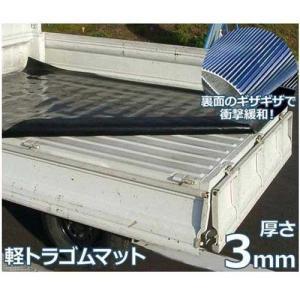 軽トラック用 荷台ゴムマット 3mm衝撃軽減リブ付き [トラックマット]|minatodenki