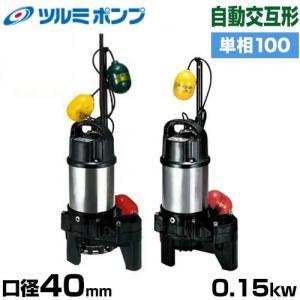 ツルミポンプ 汚物汚水用 水中ポンプ 40PUW2.15S 自動交互形2台セット (口径40mm/単相100V0.15kW) [鶴見ポンプ]|minatodenki