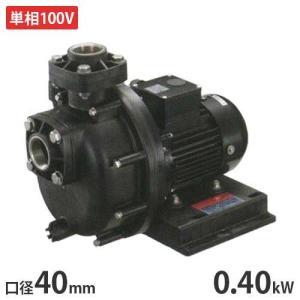 ツルミポンプ 海水用自吸式ポンプ 40TPSPZ-4031 (単相100V/0.40kW) [鶴見ポンプ]|minatodenki