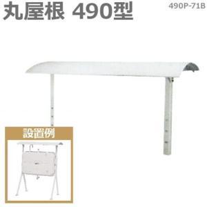 サンダイヤ タンクルーフ 490P-71B (丸屋根490型) [お手持ちの灯油タンクに]|minatodenki