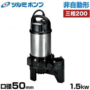 ツルミポンプ 雑排水用 水中ポンプ 非自動形 50PN21.5 (口径50mm/三相200V1.5kW) [鶴見ポンプ]|minatodenki