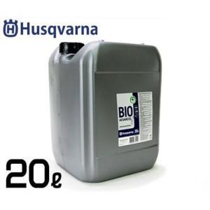 ハスクバーナ 純正 ビーゴオイル 20L (植物性チェンオイル) 588818320 [Husqvarna チェンソーオイル チェーンオイル]|minatodenki