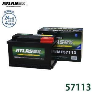 アトラス(ATLAS) バッテリー 57113/571-13 (欧州車用/24カ月長期保証) 【互換:56618 56638 56647 57220】 [カーバッテリー DIN規格]|minatodenki