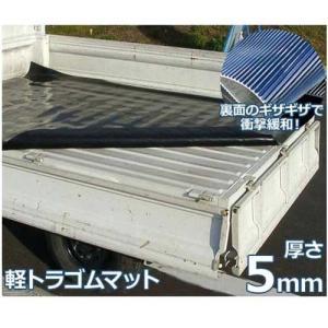 軽トラック用 荷台ゴムマット 5mm衝撃軽減リブ付き [トラックマット]|minatodenki
