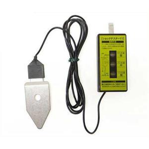 末松電子 電気柵 ゲッターシステム用 検電器 601 『ショックテスターT1』 [電柵 電気牧柵]|minatodenki