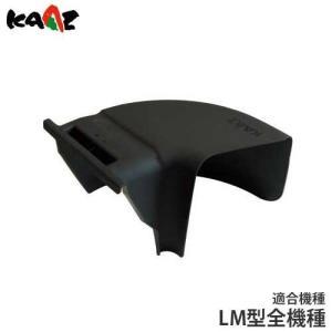 カーツ ローンモア用オプション 横排出シューター 【LM型全機種対応】|minatodenki