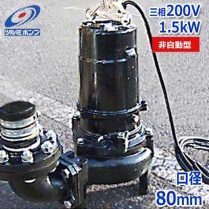 ツルミポンプ 汚水汚物用 水中ポンプ 80B41.5 (非自動型/三相200V/1.5kW/口径80mm) [鶴見ポンプ]|minatodenki