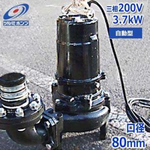 ツルミポンプ 汚水汚物用 水中ポンプ 80BA43.7H (自動型/三相200V/3.7kW/口径80mm) [鶴見ポンプ]|minatodenki