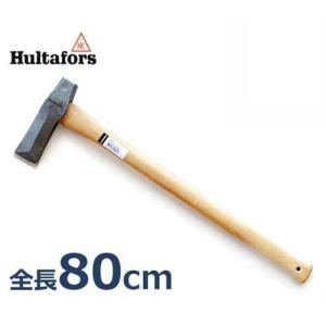 フルターフォッシュ(Hultafors) クサビ打ち込み用 薪割り斧 『スレッジ』 840601 (全長80cm)|minatodenki