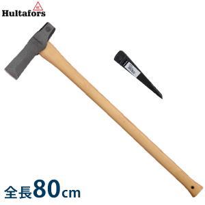 フルターフォッシュ(Hultafors) 薪割り斧 『スレッジ』 840601 《クサビ1個セット》 (クサビ打ち込み用/全長80cm)|minatodenki