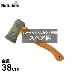 フルターフォッシュ(Hultafors) ハチェット・スカウト専用 『スペア柄』 842000 (全長38cm)|minatodenki
