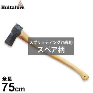 フルターフォッシュ(Hultafors) スプリッティング75専用 『スペア柄』 842010 (全長75cm)|minatodenki