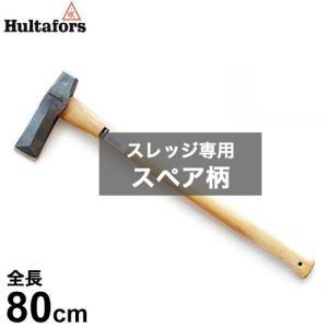 フルターフォッシュ(Hultafors) スレッジ専用 『スペア柄』 842011 (全長80cm)|minatodenki