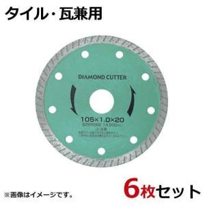 アイウッド ダイヤモンドカッター タイル・瓦兼用 89920 6枚セット (外形105mm)|minatodenki